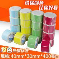 热敏纸40*30*400 单排彩色标签 不干胶标签纸 条码打印纸 贴纸