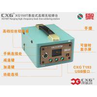 供应创新高CXG XG150T大功率无铅焊台