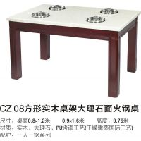 堡斯龙CZ08方形实木桌架大理石桌面火锅桌0.8*1.2米/0.9*1.6米,高度0.76米