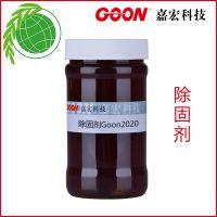 浙江嘉宏除固剂Goon2020 用于棉织物回修前剥除固色剂