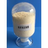 昌贝纳米供应高纯超细稀土纳米氧化铈粉