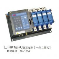 供应上海尚自PC级HK1型双电源自动转换开关