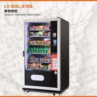 以勒LV-205L-610B自动售货机