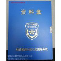 全国定制财务资料盒 档案盒 文件盒(整版烫金式印刷)