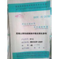 北京顺义厂家直销SY-K型混凝土抗裂纤维膨胀防水剂