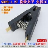 优质SOP8测试夹子 8脚贴片免拆芯片测试烧录夹子 在线编程下载