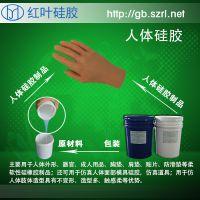 用于制作人体假肢的人体硅胶液体硅橡胶