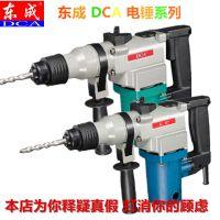 供应 电锤/东成DCA/Z1C-FF03-26/Z1C-FF02-28两用电锤电镐大功率