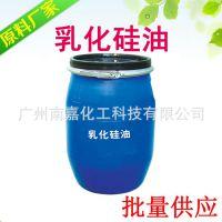 硅油|乳化硅油|洗发水乳化硅油|沐浴露乳化硅油|进口原装|1KG起批
