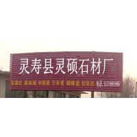 灵寿县灵硕石材厂