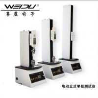 韦度 正品 电动立式单柱测试台鱼线 丝线拉力测试机WDD-500-200