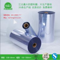 厂家直销 透明PVC片材 药用硬片 吸塑片材 35条生产线 免费寄样 PVC宽片 幅宽1.8米