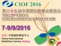 2016第29届中国国际眼镜业展览会(北京眼镜展)