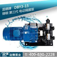 电动隔膜泵DBY3-15GF 固德牌半寸电动隔膜泵边锋制造厂家直销包邮