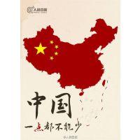不接受、不参与、不承认、不执行 中国万岁
