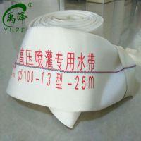 禹泽供应100高压农用水带 4寸高压泵用输水水带 价格优惠