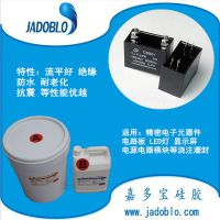 广东电器专用灌封胶厂家,灯条灌封胶,LED电子灌封胶