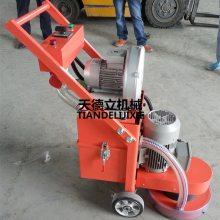 硬化地坪翻新机天德立水泥地面打磨机 环氧地坪打磨机