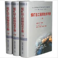 煤矿总工程师技术手册(上中下册)袁亮主编 煤炭工业出版社 总工手册 煤矿总工图书