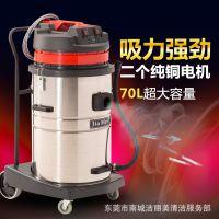 〈批发〉车间吸尘吸水机,70升双马达工厂车间吸尘吸水机,吸尘器