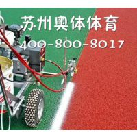 供应2015年透气型塑胶跑道(at-sj01)-苏州奥体体育