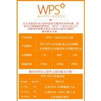 金山WPS Office 2016 专业版盒装授权办公软件正版购买
