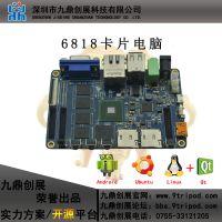 九鼎创展Ibox6818三星八核处理器S5P6818 ARM Cortex-A53卡片电脑