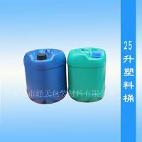 绎天加厚香精桶 25升化工桶 塑料桶25kg