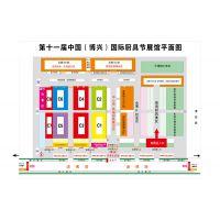 第十一届中国(博兴)国际厨具展