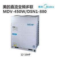 东莞中央空调、美的直流变频多联空调机组MDV-450W/DSN1-880(G)