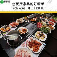 供应韩式涮烤桌 烧烤火锅一体桌 多多乐家具定制
