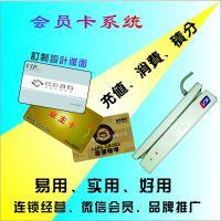 直销深圳VIP会员积分系统 会员刷卡软件 广州易卡通直销