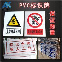 安科PVC标志牌 PVC标识牌 标牌