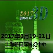 2017第四届国防科技工业3D打印技术高峰论坛暨展览会