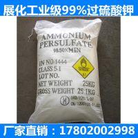 大量现货 99%高纯度 作漂白剂/氧化剂 宝化/展化牌