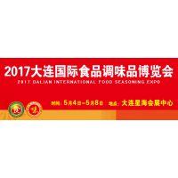 2017第七届大连国际食品调味品博览会