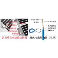 郑州电采暖 电地暖中发热电缆与电热膜的区别 美国凯乐瑞克提供