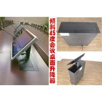 辽宁会议桌面45度倾斜翻转19寸液晶屏显示器升降器