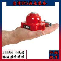 台湾BVA J11055(5吨)迷你型千斤顶价格 体积小负载大
