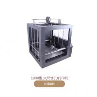 武汉智垒TMTCTW 1000型大尺寸 纯金刚高精度3D打印机 全框架结构