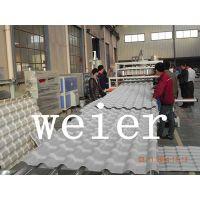 合成树脂瓦设备|青岛威尔塑机|合成树脂瓦设备制造商