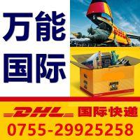EMS FEDEX UPS DHL快递到TNT爱尔兰奥地利比利时丹麦挪威芬兰荷兰瑞典瑞士比利时奥地利