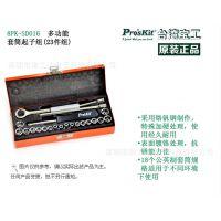 台湾宝工8PK-SD016原装正品多功能套筒起子组(23件组)多用螺丝刀