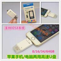 大量供应 苹果手机16GB U盘 电脑/手机两用U盘 电子商务 外贸货源