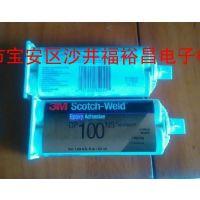 正品3MDP100NS正品 经销3M胶水  3M DP100NS环氧树脂胶特价现货