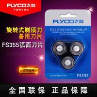 FLYCO飞科FS355电动剃须刀刀网 金华总经销 剃须刀刀网批发