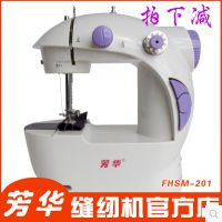小型缝纫机芳华201 家用电动微型迷你缝纫机201 广州缝纫机生产厂家