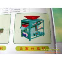 食品加工设备制造.比重离机.晋江联新机械