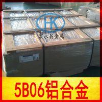 供应5B06铝板、5B06铝合金,规格齐全