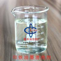 供应印铁油墨消泡剂 厂家批发 专用消泡剂 优质环保